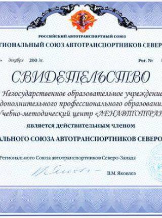 Свидетельство о членстве в РСА