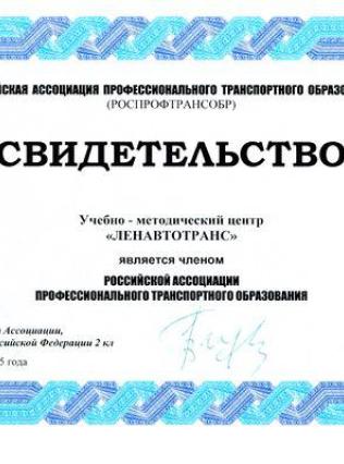 Члены Российской Ассоциации Профессионального Транспортного Образования