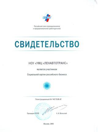 Участник Социальной хартии Российского бизнеса