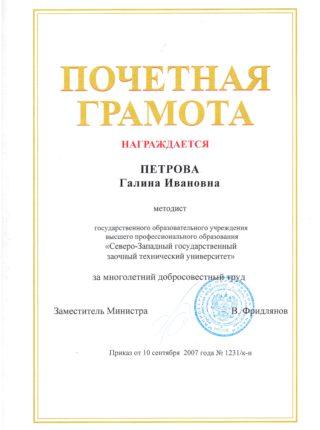 Почетная грамота от Зам. Министра транспорта