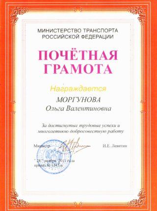 Почетная грамота от Министра транспорта