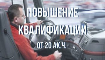 Водители 20-часовая программа